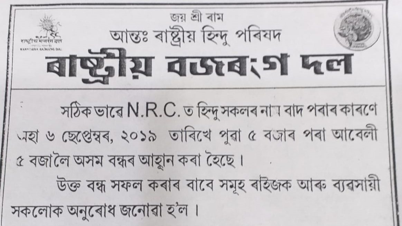 Rashtriya Bajrang Dal Calls For 12-Hour Assam Bandh Over