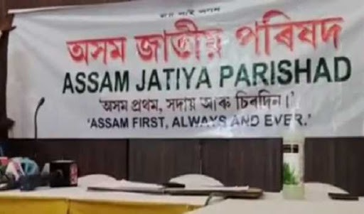 Asom Jatiya Parisad takes crowdfunding route to assembly polls