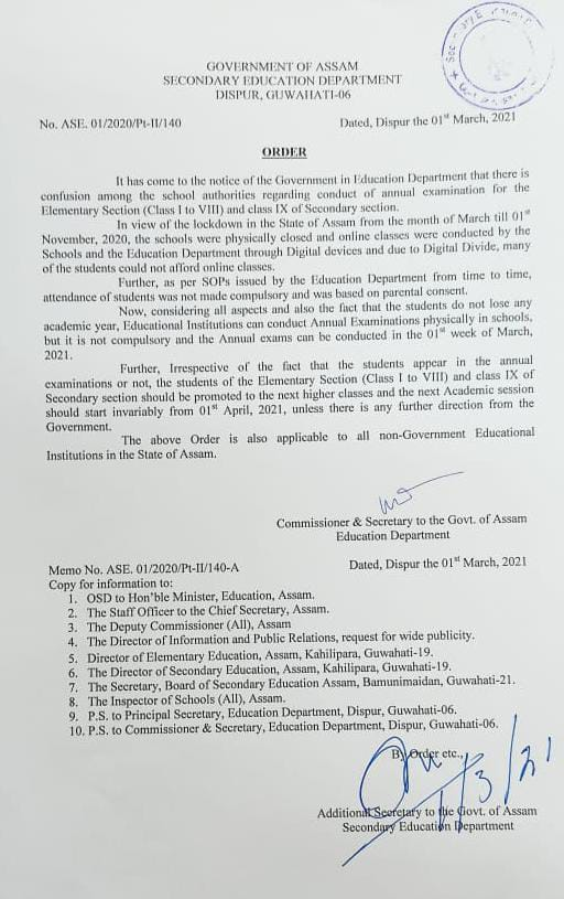 Schools in Assam allowed to conduct exams 'offline' but not mandatorily: Assam Govt